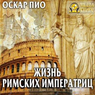 Жизнь римских императриц