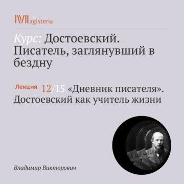 «Дневник писателя». Достоевский как учитель жизни