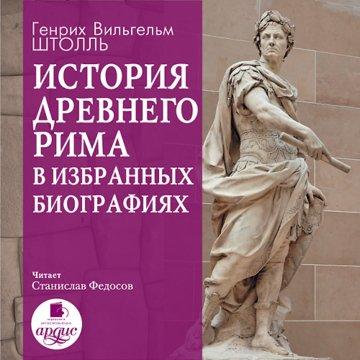 История Древнего Рима в избранных биографиях