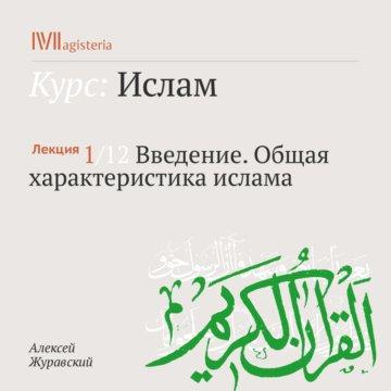 Введение. Общая характеристика ислама