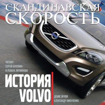 История Volvo. Скандинавская скорость