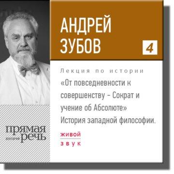 От повседневности к совершенству - Сократ и учение об Абсолюте. История философии