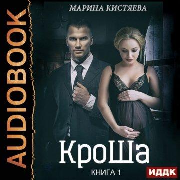КроШа. Книга 1