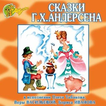 Соловей, Свинопас, Девочка со спичками