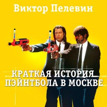 Краткая история пэйнтбола в Москве