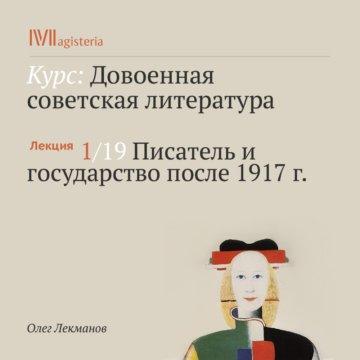 Писатель и государство после 1917 года
