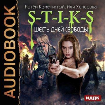 S-T-I-K-S. Книга 5. Шесть дней свободы