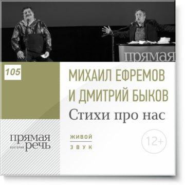 Михаил Ефремов и Дмитрий Быков. «Стихи про нас»