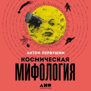 Космическая мифология: от марсианских атлантов до лунного заговора