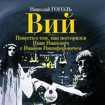 Вий. Повесть о том, как поссорился Иван Иванович с Иваном Никифоровичем