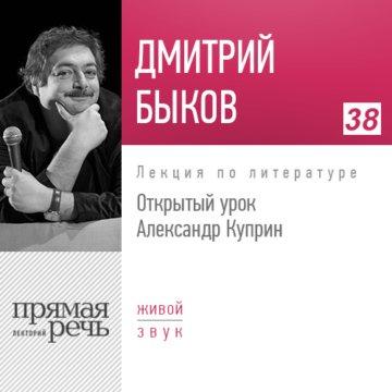 Открытый урок: Александр Куприн