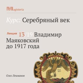 Владимир Маяковский до 1917 года