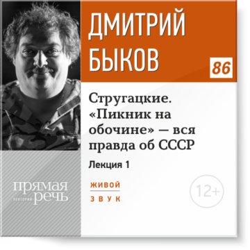 """Стругацкие. """"Пикник на обочине"""" - вся правда об СССР. Часть 1"""
