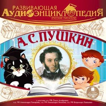 Развивающая аудиоэнциклопедия. Русские писатели: А. С. Пушкин