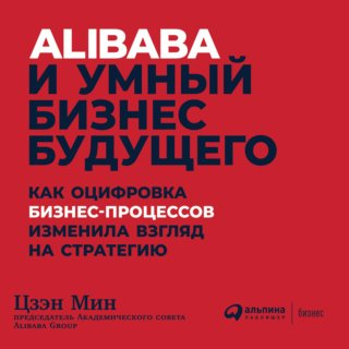 Alibaba и умный бизнес будущего: Как оцифровка бизнес-процессов изменила взгляд на стратегию