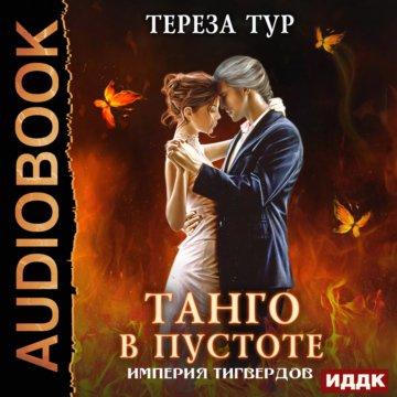 Империя Тигвердов. Книга 2. Танго в пустоте