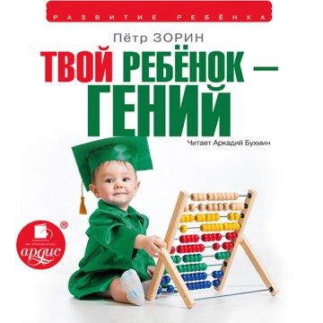 Твой ребенок – гений