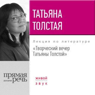 Творческий вечер Татьяны Толстой