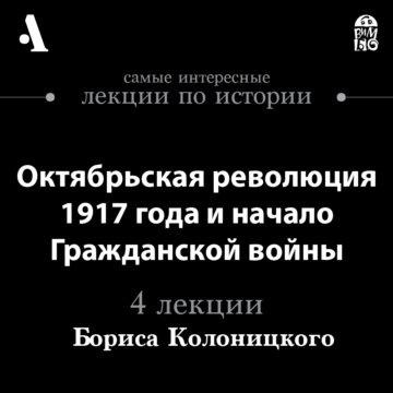Октябрьская революция 1917 года и начало Гражданской войны