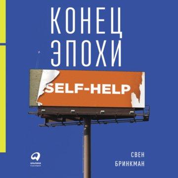 Конец эпохи self-help: Как перестать себя совершенствовать