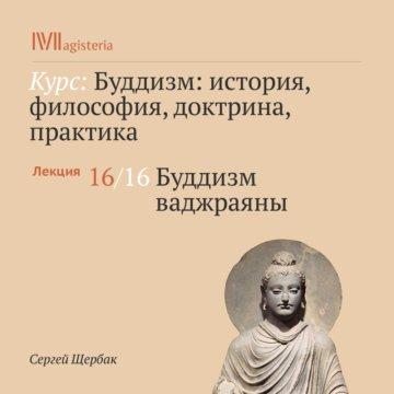 Буддизм ваджраяны
