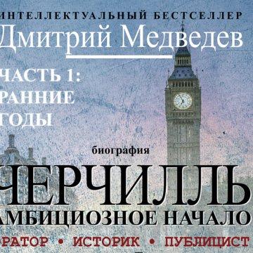 Черчилль. Биография. Часть 1. Ранние годы