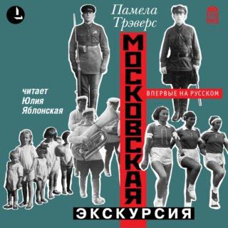 Московская экскурсия