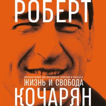 Жизнь и свобода: Автобиография экс-президента Армении и Карабаха