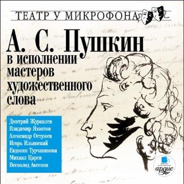 А.С. Пушкин в исполнении мастеров художественного слова