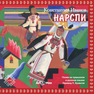 Нарспи (поэма на русском языке)