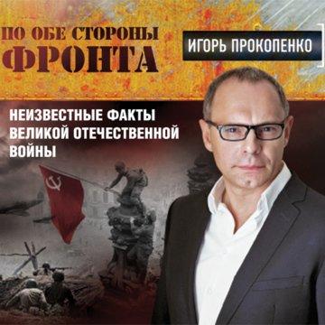 По обе стороны фронта. Неизвестные факты Великой Отечественной войны