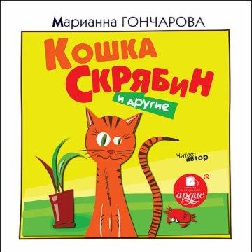 Кошка Скрябин и другие. О братьях и сёстрах наших меньших