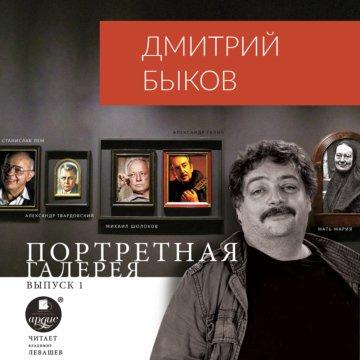 Портретная галерея. Выпуск 1