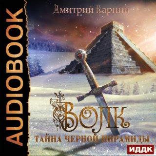 Волк. Книга 1. Тайна Черной пирамиды