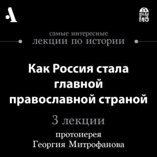 Как Россия стала главной православной страной