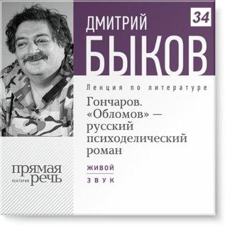 Гончаров. «Обломов» - русский психоделический роман