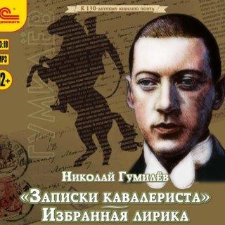 «Записки кавалериста» и избранная лирика