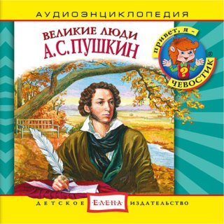 Великие люди. А.С. Пушкин