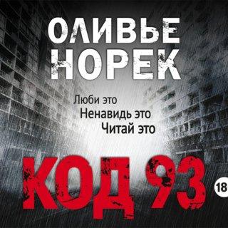 Код 93