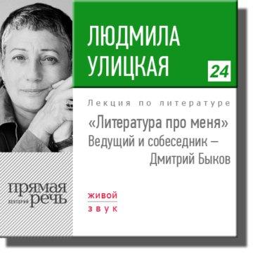 Людмила Улицкая. Литература про меня