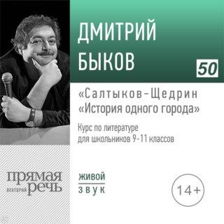 Онлайн-урок по литературе: Салтыков-Щедрин «История одного города». 9-11 класс