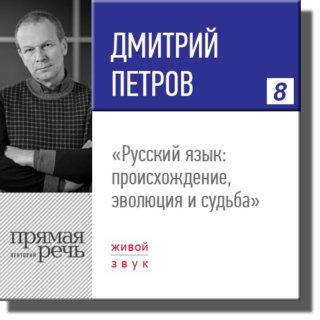 Русский язык: происхождение, эволюция и судьба