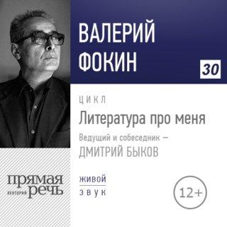 Валерий Фокин. Литература про меня