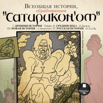 """Всеобщая история, обработанная """"Сатириконом"""""""