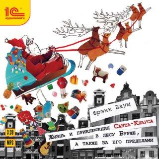 Жизнь и приключения Санта-Клауса в лесу Бурже, а также за его пределами