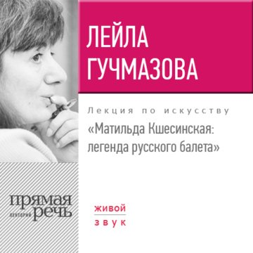 Матильда Кшесинская: легенда русского балета