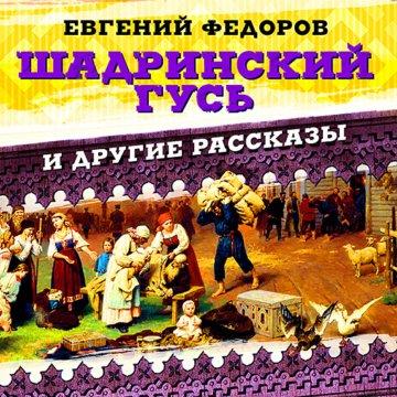 Шадринский гусь  и другие рассказы