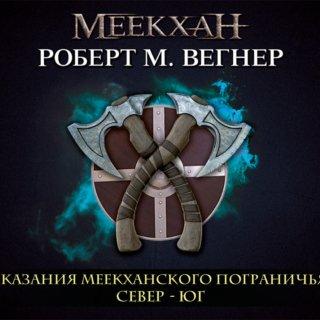 Сказания Меекханского пограничья: Север – Юг