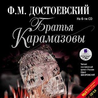 Братья Карамазовы. На 6-ти CD (CD 5, 6)