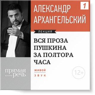 Вся проза Пушкина за полтора часа